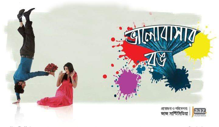 Bhalobashar rong